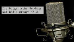 Българското радиопредаване по Orange 94.0